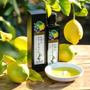 【ふるさと納税】小豆島産レモンオリーブオイル136g 【調味料・食用油・レモン】 お届け:2020年1月上旬〜