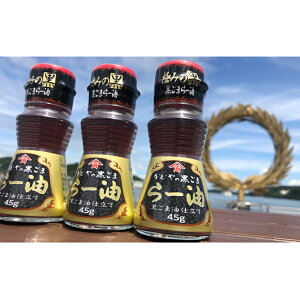 【ふるさと納税】かどや製黒ごまラー油3本セット 【食用油/ごま油・食用油・ラー油・らー油】