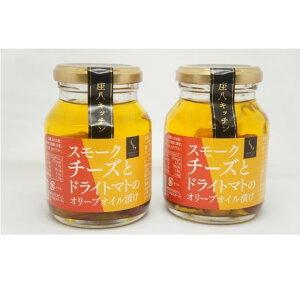 【ふるさと納税】スモークチーズとドライトマトのオリーブオイル漬け×2個セット 【缶詰・野菜加工品】