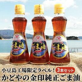 【ふるさと納税】かどやの金印純正ごま油3本セット 小豆島工場限定ラベル 【食用油・ごま油・調味料】