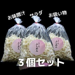 【ふるさと納税】手延べふしめん 300g×3袋セット 【麺類・そうめん・素麺・手延べふしめん】