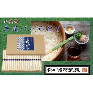 【ふるさと納税】これぞ伝統の味!おか乃やの手延べ ひやむぎ 3kg 【麺類・乾麺・ひやむぎ】