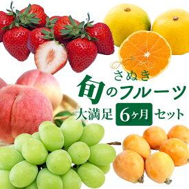 【ふるさと納税】1067 さぬき旬のフルーツ大満足6ヶ月セット(年6回送付)