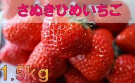 【ふるさと納税】032 三木町地域いちご部会「さぬきひめ」1.5kg