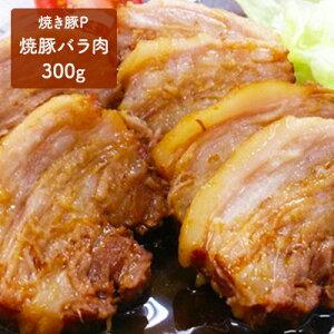 【ふるさと納税】焼き豚P 焼豚バラ肉300g 【お肉・豚肉・肉の加工品】