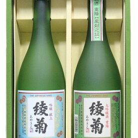 【ふるさと納税】綾菊 レトロラベルセット(大吟醸・吟醸酒) 【お酒・日本酒】