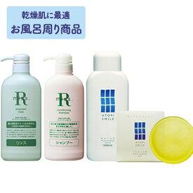 【ふるさと納税】ライスパワーエキス配合 乾燥肌に最適 お風呂周り商品 【美容・石鹸・石けん】