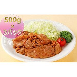 【ふるさと納税】1.5kg 味噌ダレ国産豚焼肉〜瀬戸内のお味噌で味付け〜 【お肉・牛肉・焼肉・バーベキュー・豚肉】