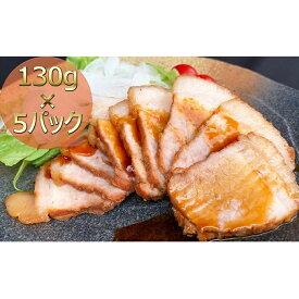 【ふるさと納税】焼き豚P国産スライス焼豚130g×5 【加工品・冷凍・惣菜・加工食品】