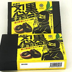 【ふるさと納税】手作り忍黒チョコレート 6個入り×2箱 【スイーツ・お菓子・チョコレート】