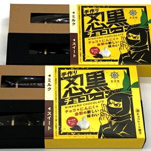 【ふるさと納税】手作り忍黒チョコレート 10個入り×2箱 【スイーツ・お菓子・チョコレート】