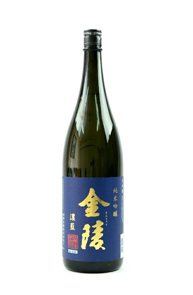 【ふるさと納税】金陵 純米吟醸 濃藍