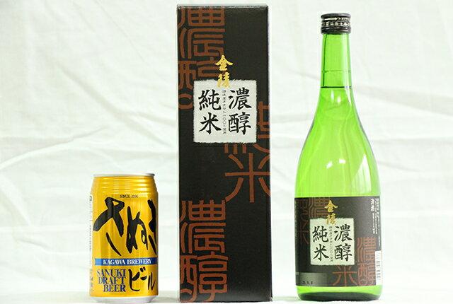 【ふるさと納税】地酒(金陵)、地ビール詰め合わせ