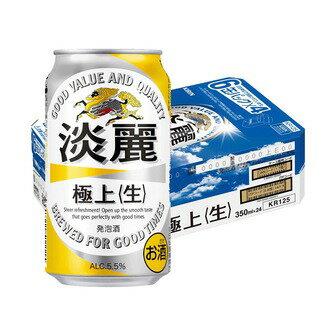 【ふるさと納税】キリン淡麗1ケース(350ml×24本)