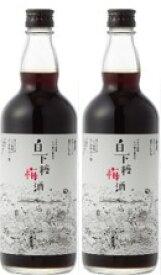【ふるさと納税】白下糖梅酒 720ml 2本セット(提供:西野金陵株式会社)