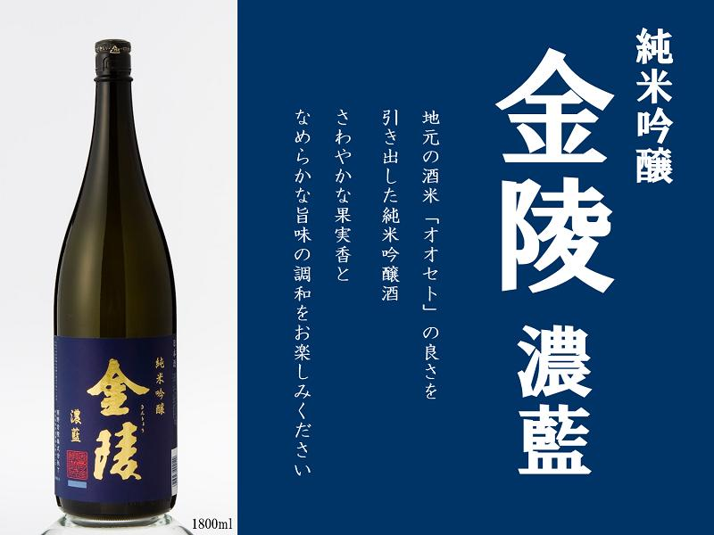 【ふるさと納税】金陵 純米吟醸 濃藍(提供:西野金陵株式会社)