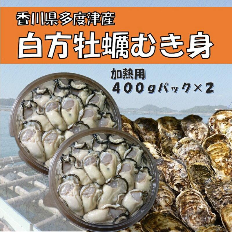 【ふるさと納税】】(予約:旬にお届け!2018年2月以降〜4月までの期間限定出荷!)香川県多度津町産 白方かき むき身 400g×2パック(加熱用)〔提供:株式会社 牡蠣屋りょうせん〕