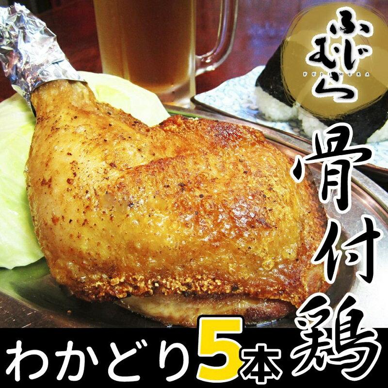 【ふるさと納税】ふじむら骨付き鶏 わかどり5本セット〔提供:有限会社 倉本水産〕