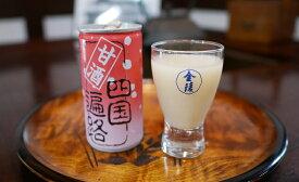【ふるさと納税】甘酒 四国遍路 1ケース(30本入り)(提供:西野金陵株式会社)