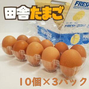 【ふるさと納税】平飼いたまご 10個×3パック 30個 ※破損卵補償5個含 ※着日指定不可