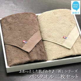 【Hello!NEW タオル】バスタオル二枚セット 「祈」シリーズ【ふるさと納税】