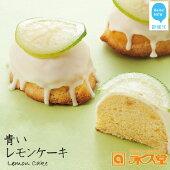 【ふるさと納税】お取り寄せ☆全国1位☆愛媛の銘菓瀬戸内レモンケーキ&青いレモンケーキセット