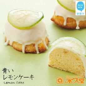 【ふるさと納税】お取り寄せ☆全国1位☆ 愛媛の銘菓 瀬戸内レモンケーキ&青いレモンケーキ セット