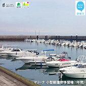 【ふるさと納税】新居浜マリーナ小型艇護岸係留権(一年間)