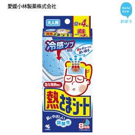 【ふるさと納税】 愛媛小林製薬「熱さまシート 大人用12+4枚」を5箱まとめて!