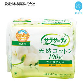 【ふるさと納税】 愛媛小林製薬「サラサーティコットン100(無香料)」お徳用を4袋まとめて!