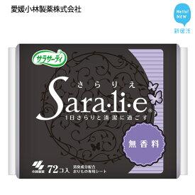 【ふるさと納税】 愛媛小林製薬「サラサーティ Sara・li・e(さらりえ)(無香料)72個入」を8袋まとめて!