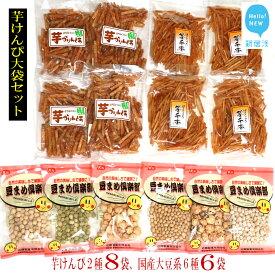 【ふるさと納税】芋けんぴ2種8袋と国産大豆の豆菓子6種 食べ比べセット!