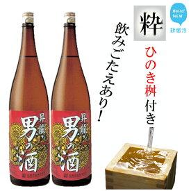 【ふるさと納税】新居浜の地酒「男の酒1.8Lx2本」と「ひのき桝八勺」セット