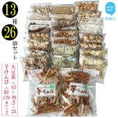 【ふるさと納税】豆菓子と芋けんぴ14種26袋食べ比べセット