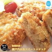 【ふるさと納税】漁港直送!瀬戸内お魚スイートコロッケ(20個入り)