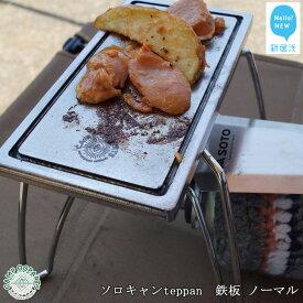 【ふるさと納税】CAMPOOPARTS ソロキャンteppan 鉄板 ノーマル 【キャンプ用品】