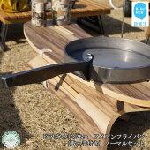 【ふるさと納税】CAMPOOPARTSドラゴンパン26cmアイアンフライパン(取っ手付き)ノーマルセットまん丸ズッシリフライパン鍋