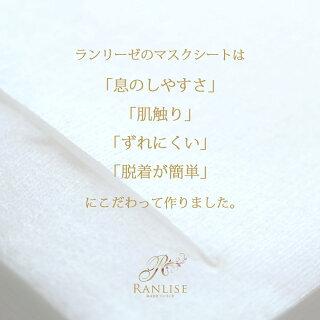 【ふるさと納税】国産マスクの内側清潔シート(大きめサイズ)50枚×6袋セット(300枚)綿100%清潔安心【ランリーゼ】