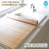 【ふるさと納税】国産無垢材ひのきの巻ける風呂蓋「森林浴」(幅70cmサイズ/1枚仕立て)