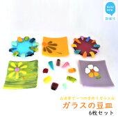 【ふるさと納税】☆世界で一つの手作りガラス☆「ガラスの豆皿暖色系」6枚セットプレゼントに最適!