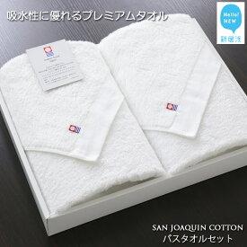 【ふるさと納税】【Hello!NEW タオル】バスタオル二枚セット シンプルサンホーキン(白)