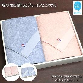 【ふるさと納税】【Hello!NEW タオル】バスタオル二枚セット シンプルサンホーキン(ブルー・ピンク)
