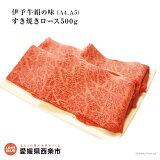 伊予牛絹の味(A4,A5)すき焼きロース500g(冷凍)