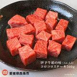 伊予牛絹の味(A4,A5)コロコロステーキ500g(冷凍)