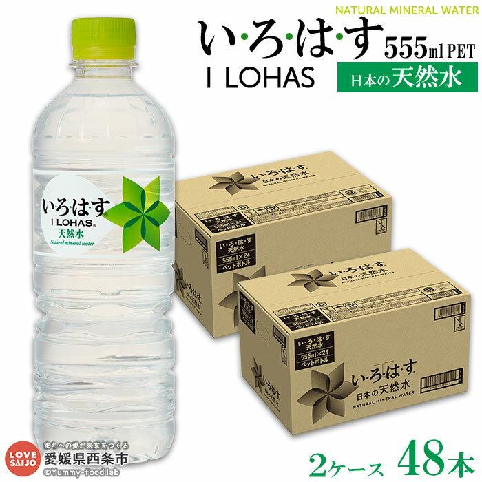 【ふるさと納税】<いろはす 555ml 2ケース 計48本> ※1か月以内に順次出荷 ペットボトル 天然水 防災対策 愛媛県 西条市 【常温】