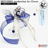 MIZUHIKIproductionbyClover〜水引コサージュ〜