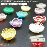 MIZUHIKIproductionbyClover〜水引箸置きセット(5個入り)〜