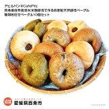 アヒルパン@CafePilz西条産自然栽培米米麹酵母で作る自家製天然酵母ベーグル種類お任せベーグル10個セット