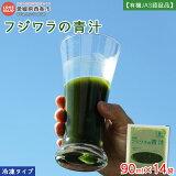 工場直送フジワラの青汁・冷凍タイプ(7袋入)×2セット