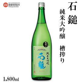 【ふるさと納税】<石鎚 純米大吟醸 槽搾り 1800ml> ※1か月以内に順次出荷します。 日本酒 愛媛県 西条市 【常温】【JP】